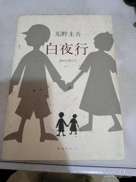白夜行(2017版)