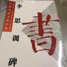 中国名家名帖经典:李思训碑