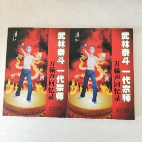武林泰斗 一代宗师万籁声回忆录(两本合售)
