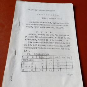 【1986年北京国际整形外科美学讨论会文稿】擦皮术的临床应用体会