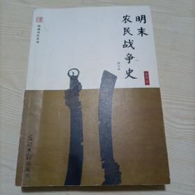 明末农民战争史(修订版)