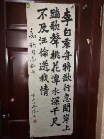 陆石(1920年~1998年8月27日),原名康道成,重庆市南川区人,1920年生,1937年参加革命,1939年二月任中共南川特支(县委),周扬同志点名调他到中国文联任党组成员、秘书长、书记处书记,在此期间根据文艺界和书法家的要求,创导筹建了中国书法家协会,为中国书法家协会创始人和领导人之一。保真
