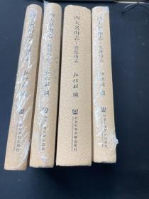 四大名山志(全四册)