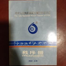 《中华人民共和国第六届冬季运动会秩序册》吉林 1987年 16开 私藏 书品如图