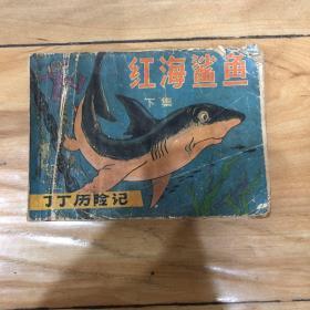 连环画红海鲨鱼(下)