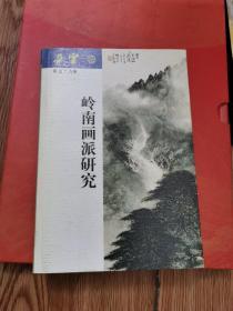 岭南画派研究:《朵云》第五十九集