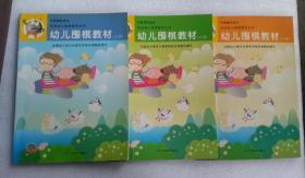 全国幼儿棋类教学丛书:幼儿围棋教材(上中下)