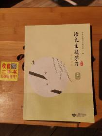 语文主题学习七年级上册 新版2(亲情如水)
