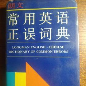  常用英语正误词典