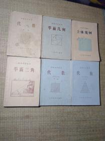 50年代  高级中学课本:代数(第一二三册)平面几何、立体几何、平面三角【共6册合售】出版时间不一、少部分有笔迹  实物拍图