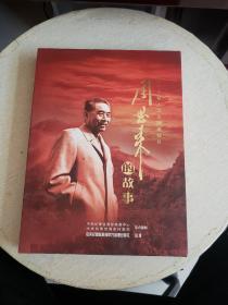 一百一十集大型文献电视片 周恩来的故事【8片装】