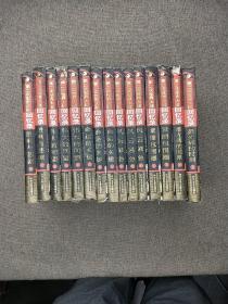 第二次世界大战回忆录(全十五册)精装版