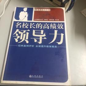 名校长的高绩效领导力 名校行政管理的细节力 名校教学管理的提升力(三册合售)