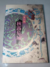 白门柳(全三册):夕阳芳草 秋露危城 鸡鸣风雨