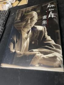 顾炳鑫画集