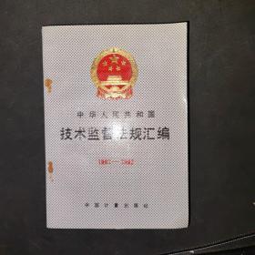 中华人民共和国技术监督法规汇编1991-1992