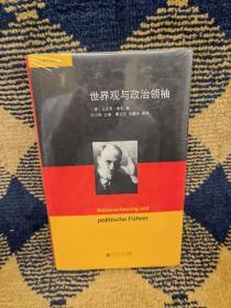 舍勒作品系列:世界观与政治领袖