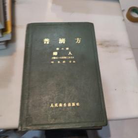 普济方 第八册