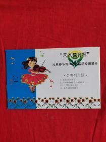中国邮政60分明信片.一套3张