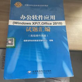 办公软件应用(Windows XP) 无光盘