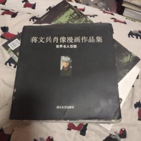 蒋文兵肖像漫画作品集:世界名人百图