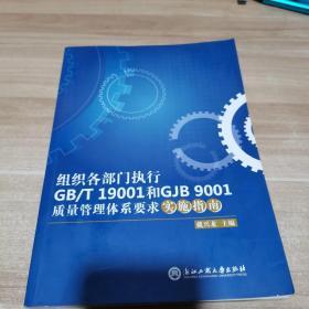 组织各部门执行GB/T 19001和GJB 9001质量管理体系要求实施指南(作者签赠本 内页干净)