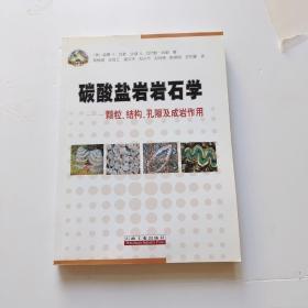 碳酸盐岩岩石学:颗粒、结构、孔隙及成岩作用
