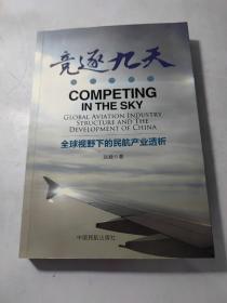 竞逐九天-全球视野下的民航产业透析
