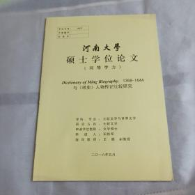 河南大学硕士学位论文,看图