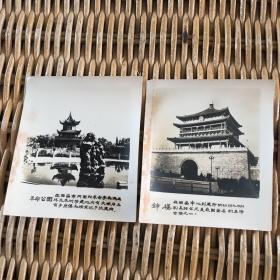 五十年代西安老照片2张(革命公园 钟楼 背面有留言)