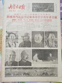 《内蒙古日报》 1982年9月13日