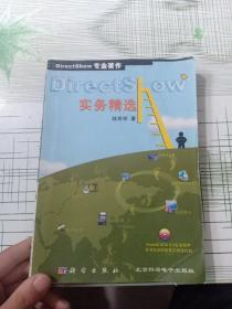 DirectShow实务精选