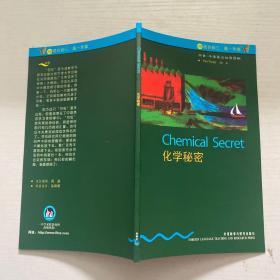 书虫·牛津英汉双语读物:3级下(适合初3、高1年级)化学秘密