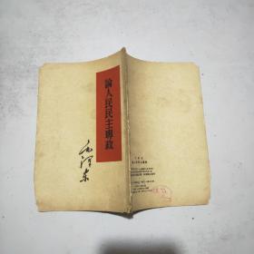 (毛泽东)论人民民主专政(竖版)60年1印