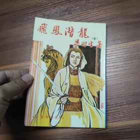 飞凤潜龙-1册全-梁羽生-繁体武侠小说
