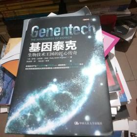 基因泰克:生物技术王国的匠心传奇