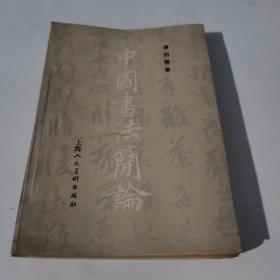 中国书画简论(附图)
