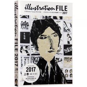 日本插画作品年鉴2017(上册)illustration FILE