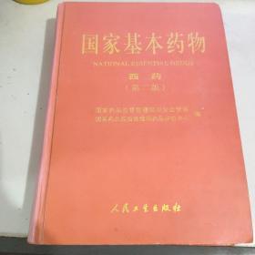 国家基本药物(西药)(第二版)