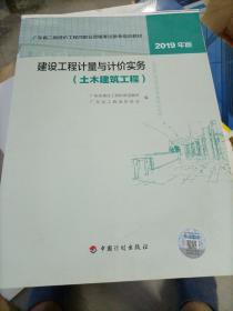 建设工程计量与设计实务:土木建筑工程