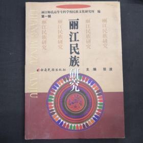 丽江民族研究.第一辑