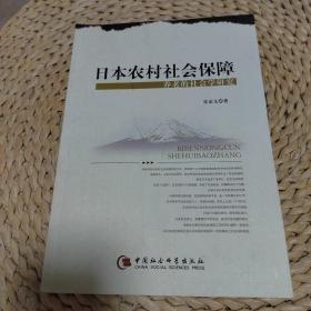 日本农村社会保障:养老的社会学研究