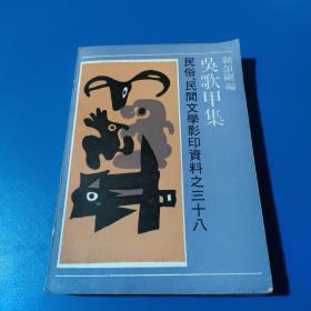 吴歌甲集:民俗、民间文学影印资料之三十八