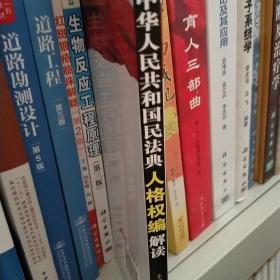 中华人民共和国民法典人格权编解读