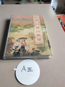 中国·白茆山歌集