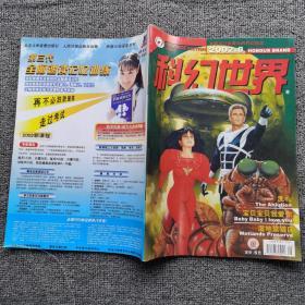 科幻世界2002年第8期