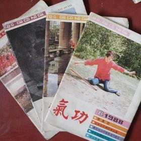 《气功》1988年8.10.11.12期 四册合售 浙江中医杂志社 私藏 书品如图
