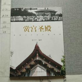 黉宫圣殿:河南大学近代建筑群