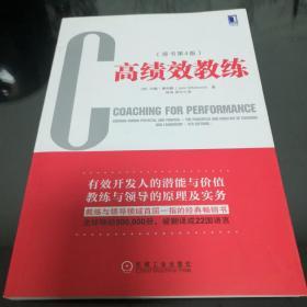 《高绩效教练》(原书第4版)j