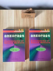 自然医学疗法全书(上 下)